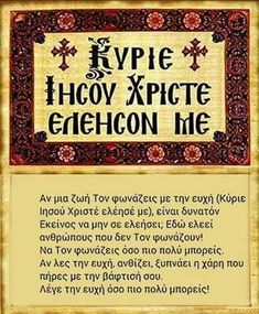 Orthodox Prayers, Orthodox Christianity, Funny Greek, Big Words, Religious Images, Prayer Board, Greek Quotes, Christian Faith, Gods Love