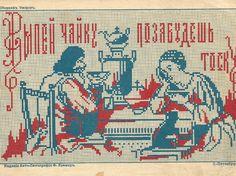 Gallery.ru / Фото #23 - антикварные схемы для любителей канвовых работ - somerset24