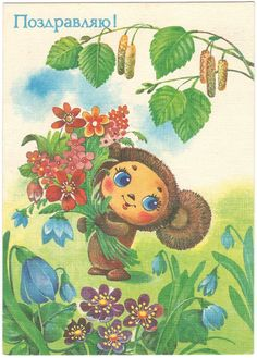 Greetings Postcard 1989 Soviet Vintage Cheburashka