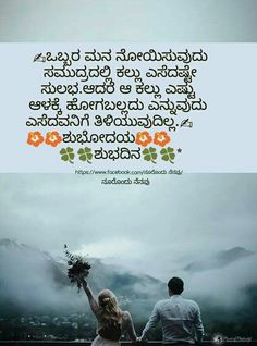 love quotes kannada Beautiful Kannada Love Quotes Pictures