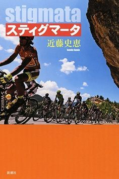 スティグマータ   近藤 史恵 :::出版社: 新潮社 (2016/6/22)