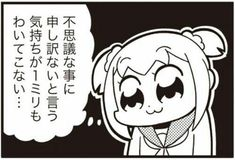Magic Words, Old Ads, Favorite Words, Anime Comics, Funny Comics, Funny Images, Fantasy Art, Character Design, Geek Stuff