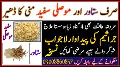 Perfactly Tonic Tottka For Merdanaa Taaqat Simple Home Life Hack Black Magic For Love, Life Hacks Youtube, Men Health Tips, Latest Jobs In Pakistan, Islam Facts, Simple House, Health Problems, Health Remedies, Happy Life