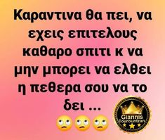 Greek Quotes, Out Loud, Laughter, Funny Quotes, Jokes, Lol, Humor, Sayings, Funny Phrases