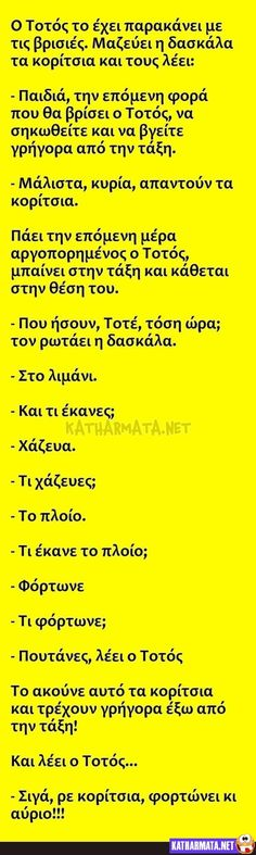 Greek Memes, Funny Greek Quotes, Funny Quotes, Funny Images, Funny Pictures, Episode Choose Your Story, Bring Me To Life, Fb Like, Funny Moments