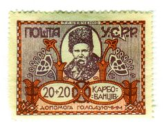 "Ukraine Postage Stamp: Shevchenko  c. 1923  part of a ""Famine Relief"" series of four semi-postal stamps issued by the Ukrainian Soviet Socialist Republic"