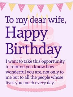 To the woman i love happy birthday wishes card for wife this to my dear wife happy birthday wishes card this lovely birthday card for your m4hsunfo