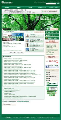 マニュライフ生命保険株式会社  (via http://www.manulife.co.jp/ )