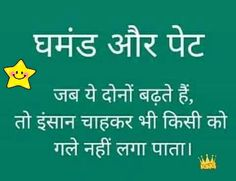 342 Best Quotes Hindi Images Good Morning Quotes Good Morning