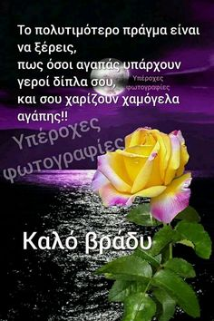 Beautiful Pink Roses, Good Morning Good Night, Picture Quotes, Greek, Spiritual, Funny Illustration, Greek Sayings, Good Night, Greece