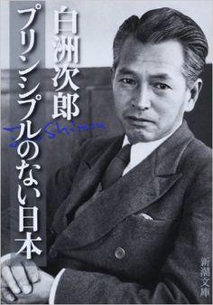 プリンシプルのない日本 (新潮文庫) | 白洲 次郎 | 本 | Amazon.co.jp Japanese Men, Interesting Faces, Dandy, Monochrome, Cinema, Hero, Reading, Books, People