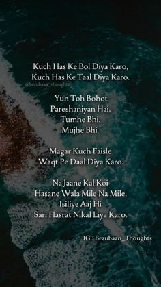 Post and Read Quotes and Whatsapp Status videos on Matrubharti Bites app and web. Millions of quotes in Hindi, Gujarati, Marathi language One Love Quotes, Love Quotes Poetry, Secret Love Quotes, Love Quotes In Hindi, Urdu Quotes, Poet Quotes, Truth Quotes, Life Quotes, Marathi Quotes