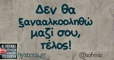 Sarcastic Humor, Sarcasm, Greek Quotes, Cheer Up, True Words, Just For Laughs, Favorite Quotes, Funny Pictures, Funny Quotes