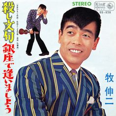 牧伸二 Maki Shinji - 殺し文句 / 銀座で逢いましょう (1968)