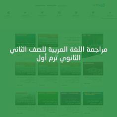مراجعة اللغة العربية للصف الثاني الثانوي ترم أول