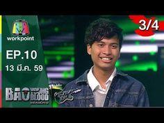 #ยอดนยมในขณะน - ประเทศไทย : Bao Young Blood Season 2   EP.09   รอบ Semi Final กรงเทพฯ   13 ม.ค. 59    Full HD http://www.youtube.com/watch?v=MkTt6s_Hz6U