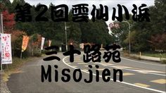 雲仙、小浜2015  第2部 Obama,Unzen,Nagasaki. No.2