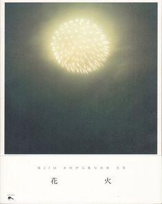 Rinko Kawauchi - Hanabi (川内倫子 花火), Little More 2001, Cover - http://josefchladek.com/book/rinko_kawauchi_-_hanabi_川内倫子_花火