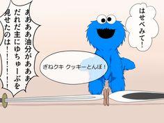 【刀剣乱舞】もしも審神者がクッキーモンスターだったら・其の十七【とある審神者】 : とうらぶ速報~刀剣乱舞まとめブログ~