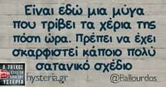 Funny Status Quotes, Funny Statuses, Funny Shit, Funny Stuff, Try Not To Laugh, Greek Quotes, Funny Moments, Funny Images, Jokes