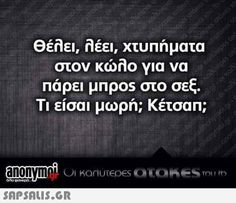 αστειες εικονες με ατακες All Quotes, Jokes Quotes, True Quotes, Best Quotes, Funny Greek Quotes, Clever Quotes, True Words, Just For Laughs, Funny Moments