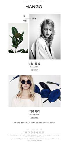 3월 룩북 & 액세서리 에센셜