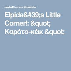 "Elpida's Little Corner!: "" Καρότο-κέικ """