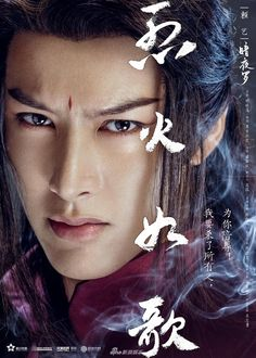 The Flame's Daughter 《烈火如歌》 2018 - Vic Zhou, Dilraba Dilmurat, Zhang Bin Bin, Liu Rui Lin Live Action, Korean Drama Best, Eternal Love Drama, Chines Drama, Best Dramas, Chinese Movies, Peach Blossoms, Fantasy Movies, China