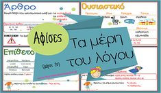 Μέρη του λόγου (αφίσες) - μέρος 1ο ~ Η κυρία Αταξία