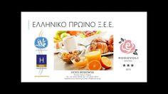 Ελληνικό Πρωινό του Ξ.Ε.Ε. στο Hotel Rodovoli