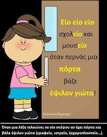 Elementary Teacher, Primary School, Learn Greek, Bae, Classroom Birthday, Greek Language, School Staff, Educational Websites, School Themes