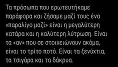 Greek Quotes, November, Sayings, Inspiration, November Born, Biblical Inspiration, Lyrics, Inspirational, Quotations