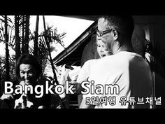 ▶ Last day in bangkok. Siam BTS 방콕여행 마지막 날 - YouTube