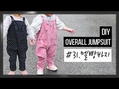 DIY overall jumpsuit [sweetsewing] Baby Kids, Overalls, Korean, Jumpsuit, Children, Youtube, Pants, Clothes, Fashion