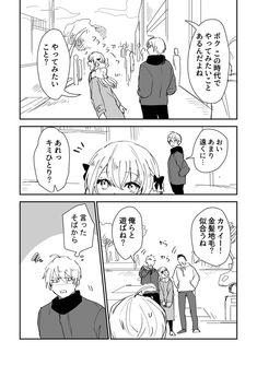 はやしね (@haya_sine) さんの漫画 | 5作目 | ツイコミ(仮) Touken Ranbu, Manga, Twitter, Comics, Memes, Anime, Manga Anime, Meme, Manga Comics