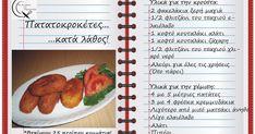 Πατατοκροκέτες...κατά λάθος! Healthy Recipes, Healthy Food, Desserts, Croissants, Blog, Drinks, Board, Tips, Healthy Foods