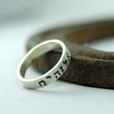 """Child of God"" in Hebrew"
