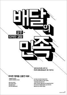 [ 포스터 디자인 ] 배달의민족 포스터 :: 김치훈의 파헤치기