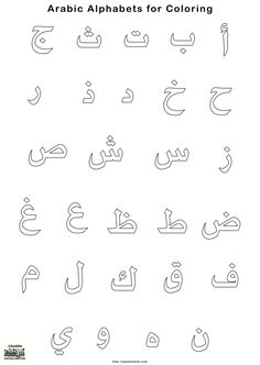 Islamic Alphabet, Arabic Alphabet Letters, Arabic Alphabet For Kids, Alphabet Writing Worksheets, Free Kindergarten Worksheets, Kindergarten Writing, Teaching Babies, Islam For Kids, Alphabet Coloring Pages