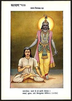 "AANANYA CINTAN KA PHAL 6.5""x9.5""1939 Hindu print ex Kalyan – India Ӝ"