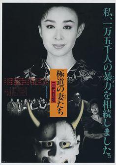 Yakuza Wives 3: 3rd Generation (1989)