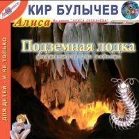 Аудиокнига Подземная лодка Кир Булычев