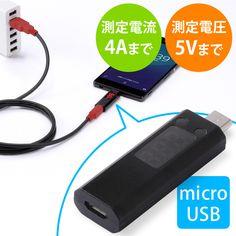 【新商品】スマートフォンやタブレット充電時の電流、電圧を計測できるmicroUSBチェッカー。5V/4Aまでの計測に対応し、急速充電の確認ができる、microUSB電圧・電流計。【WEB限定商品】