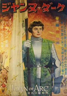 Joan Of Arc, Pop Culture, Cinema, Movies, Movie Posters, Image, Japanese Poster, Posters, Kunst