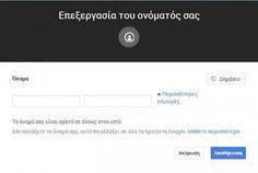 Το Google+ δέχεται πλέον οποιοδήποτε όνομα χρήστη  http://www.mediasystems.gr/to-google-plus-dexetai-pleon-opoiodipote-onoma-xristi/