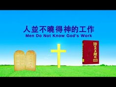 "[The Church of Almighty God] Hymn of God's Word ""Men Do Not Know God's Work"""