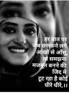 48215922 Pin on Heart Touching Quotes Shyari Quotes, Hindi Quotes Images, Motivational Picture Quotes, Life Quotes Pictures, Hindi Quotes On Life, Life Lesson Quotes, Deep Quotes, Words Quotes, Quotes Women