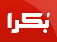 بكرا | المتجر العربي لتطبيقات الهواتف المحمولة Projects To Try, Letters, Logos, Logo, Letter, Lettering, Calligraphy