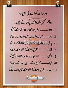 Behtreen waqt khan at k lye Islamic Phrases, Islamic Messages, Health And Fitness Articles, Health Advice, Health Fitness, Beauty Tips For Skin, Health And Beauty Tips, Natural Health Remedies, Herbal Remedies