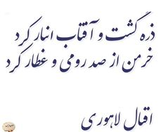 Iqbal Quotes, Text Pictures, Muhammad, Poems, Calligraphy, Lettering, Poetry, Verses, Calligraphy Art